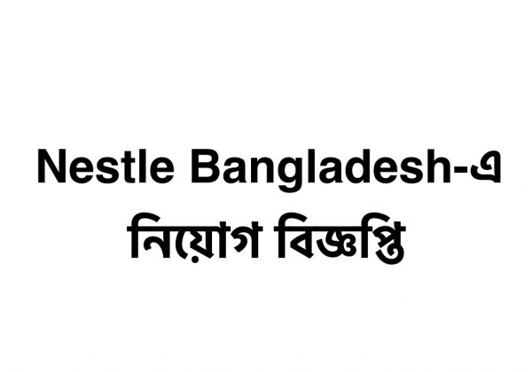 Nestlé Bangladesh এ অফিসার পদে নিয়োগ