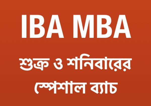 IBA MBA স্পেশাল ব্যাচ